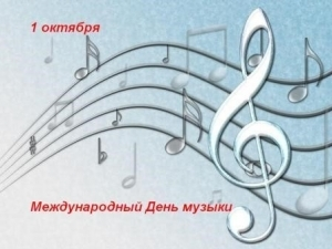 INTERNATIONAL DAY OF THE MUSIC
